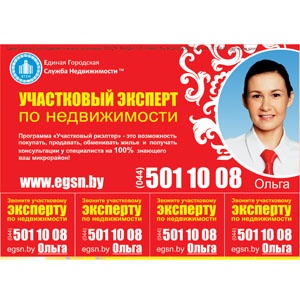 pakodan_krasnaya_obyavka