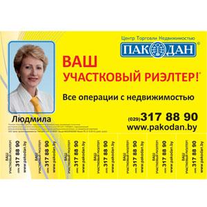 pakodan_obyavka